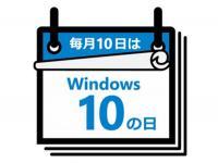 Windows10、いいかげんアップグレードしないと7月末以降は有料で119ドル