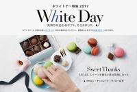 Amazonで3月14日に向けた特設ページ「ホワイトデー特集2017」がオープン