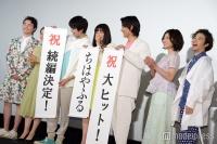 広瀬すず主演「ちはやふる」続編決定で反響続々「おめでとう」「楽しみすぎる」