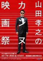 山田孝之、新ドラマ発表で反響殺到「壮大な企画」