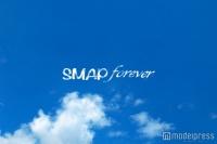 SMAP×SMAP、最終回に向け公式サイトに感謝の言葉