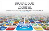 Apple、最もダウンロードされた人気のアプリランキング「オールタイム トップ25」を発表