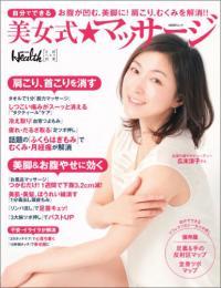 広末涼子、宮沢りえ、高岡早紀…なぜかモテまくる「離婚歴アリ子持ち」のオンナたち