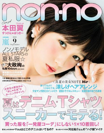 本田翼、注目の月9は歴代ワーストスタートも別格の可愛さでファンを魅了! 「コスプレドラマみたい」との声も