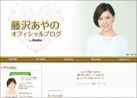 人気漫画家・藤沢とおるの妻は元ライダーヒロイン! 藤沢あやの、バラエティ出演で人気急上昇