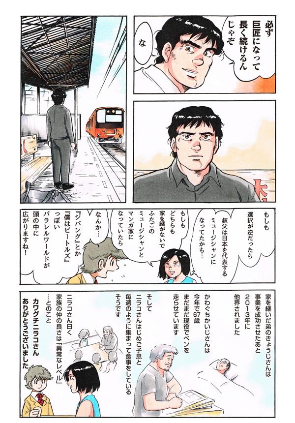 藤井哲夫に関するニュース かわぐちかいじ『沈黙の艦隊』,かわぐちかいじ『ジパング』,かわぐちかい