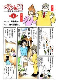 【田中圭一のペンと箸―漫画家の好物ー】第22話:『まんだ...