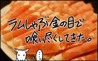 「ラムしゃぶ寿司」が悶絶する旨さ!「金の目」のラムしゃぶ食べ飲み放題がガチで天国すぎた