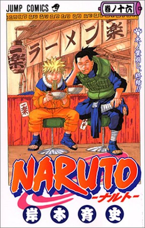 漫画 実在 NARUTO