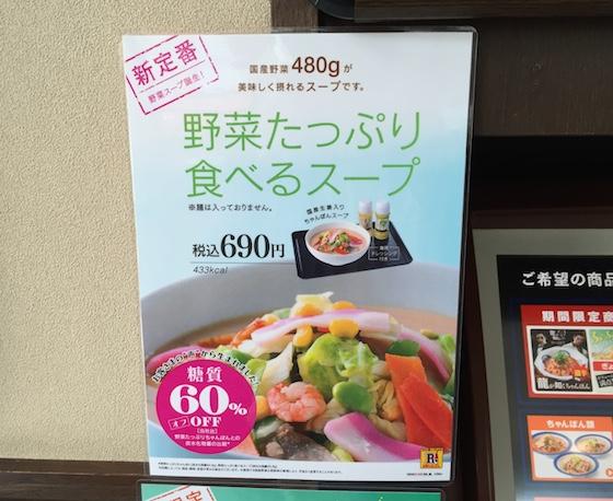 """リンガーハットの""""麺なしチャンポン""""が人気 国産野菜480g入り 二郎をインスパイア!?"""
