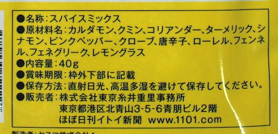 98円のレトルトカレーを800円の味にする粉が発売中 糸井重里が開発「カレーの恩返し」は魔法のパウダー
