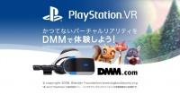 DMM.com、PSVRに対応開始
