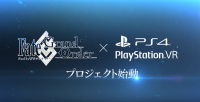 FGOがVRに!PSVR向け『Fate/Grand Order VR』が発表