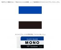 注目を集める「消しゴム」あれこれ 色彩のみからなる商標やおしゃれなデザインなど