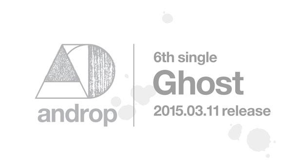 androp シングル「Ghost」を24時間限定でフル尺公開、ライブハウスツアーご当地企画も発表
