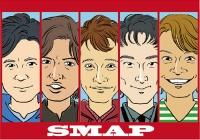 元SMAPメンバーの将来に対する考え方の違いが鮮明に