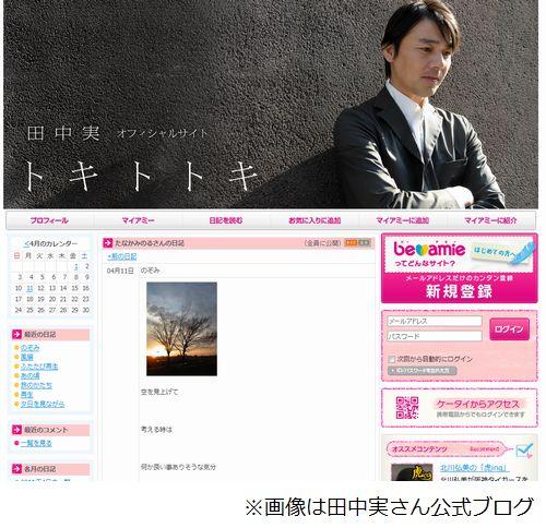 田中実 (俳優)の画像 p1_21