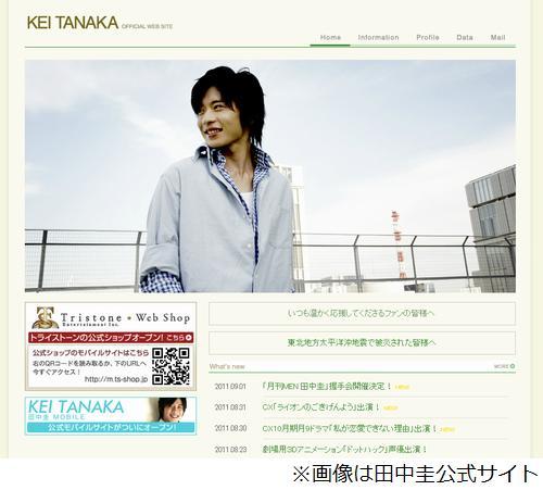 「田中圭 結婚 公式」の画像検索結果
