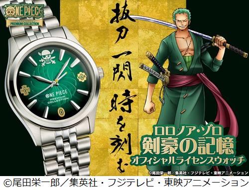 \u201c三刀流\u201dが時刻むゾロ腕時計、文字盤に海賊旗や愛刀の鍔をデザイン。 , エキサイトニュース