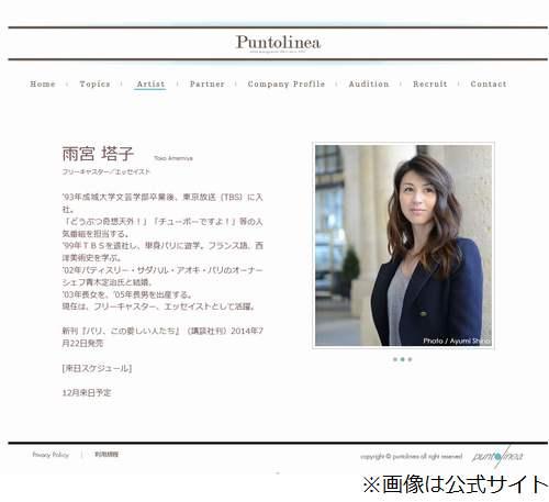 Narinari.com - エキサイトニュース 雨宮塔子と青木氏に離婚報道、すれ違いの生活で夫