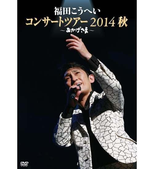福田こうへいが演歌初の快挙、初DVDがランキングTOP10入り果たす。