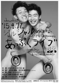 ★お笑い芸人にハァハァするスレ 18★ [転載禁止]©2ch.netYouTube動画>10本 ->画像>150枚