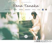 田中麗奈がファンに結婚を報告、「入籍致しました」に祝福の声続々。