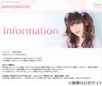田村ゆかり「重要なお知らせ」、冬ライブ中止やラジオ番組終了など発表。
