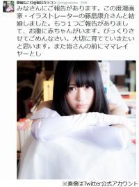 「逮捕しちゃうぞ」藤島康介、タレントの御伽ねこむと31歳差デキ婚。