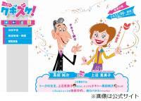 上沼恵美子が能年の母に苦言、親がマネージメントは「絶対失敗」。