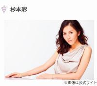 杉本彩はヌード写真集で1億円、個人事務所のため「権利関係は全部自分」。
