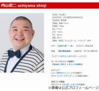 """""""高畑裕太問題""""が内山信二の仕事に影響"""