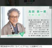 俳優の平幹二朗さんが急逝