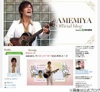 AMEMIYAは月収260万円、TV出なくても荒稼ぎ