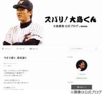 元ハム監督の大島康徳氏、がんステージ4告白