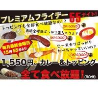 """ゴーゴーカレーが1550円で""""全部""""食べ放題"""