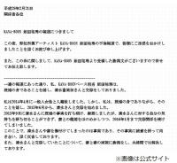 カナブーン飯田、清水富美加と不倫認め謝罪文