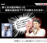 民進党が「VR蓮舫」発表、ネット騒然