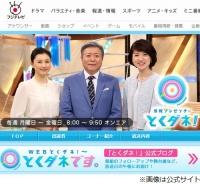 菊川怜が結婚を発表、感極まり涙も