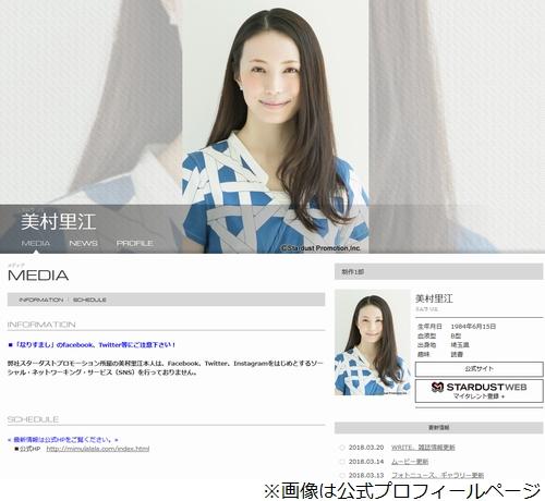 美村里江の画像 p1_17