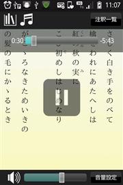 聴くミン : 美しい日本語に癒されよう!名作朗読アプリ!無料Androidアプリ