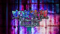 東京喰種 carnaval : 大人気タイトルのひっぱりアクションRPG!喰種と捜査官がまさかの共闘!?