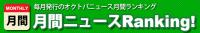オクトバ月間ニュースランキング 2015年2月