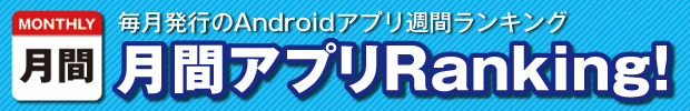 Androidアプリ月間ランキングTOP100 【2015/2/1-2015/2/28】