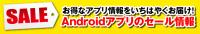 セール情報 : 「輝星のリベリオン」が10万ダウンロード突破記念キャンペーンを実施中!