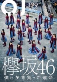 欅坂46平手友梨奈「メンバーがいなきゃ私はなにもできない」