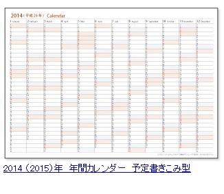 2014年カレンダーを「ちびむす ... : スケジュール カレンダー 2014 : カレンダー