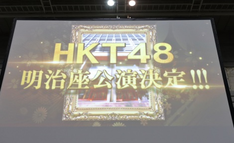 HKT指原座長 「明治座公演」演目決定 博多少女歌舞伎&ライブの2部構成