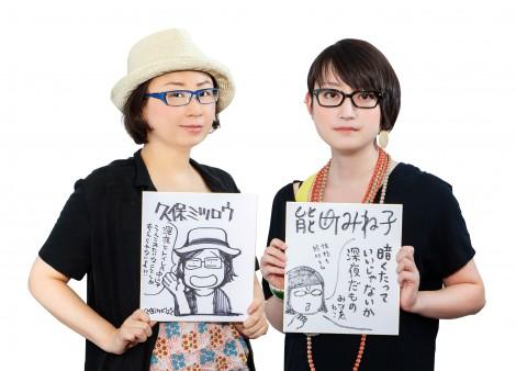 久保ミツロウ&能町みね子、1年ぶりにラジオ復活 4月より「ANNゴールド」