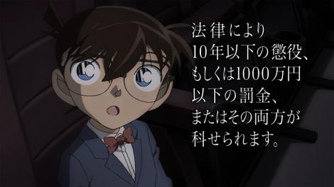 コナンと怪盗キッドが登場 「NO MORE映画泥棒」CMがアニメに